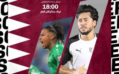 پیش بینی لیگ ستارگان قطر سایت بت فوروارد