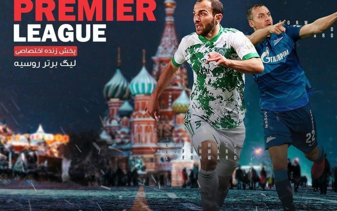 پیش بینی بازی احمد گروزنی - زنیت سن پترزبورگ در سایت بت فوروارد