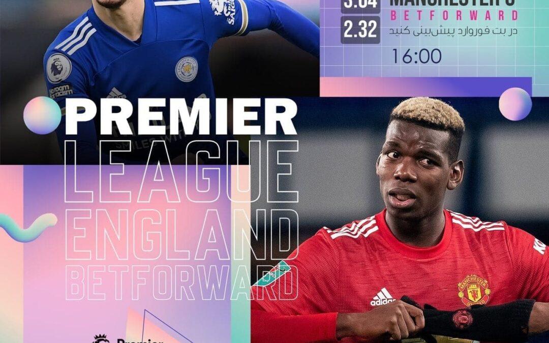 پیش بینی لستر سیتی - منچستر یونایتد در سایت بت فوروارد